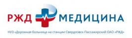 Многопрофильный стационар РЖД-Медицина