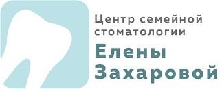 Центр семейной стоматологии Елены Захаровой