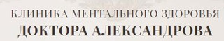 Клиника Ментального Здоровья Доктора Александрова