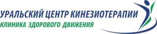 Уральский центр Кинезиотерапии на Индустрии