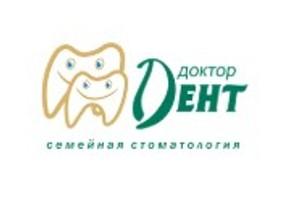 Доктор Дент